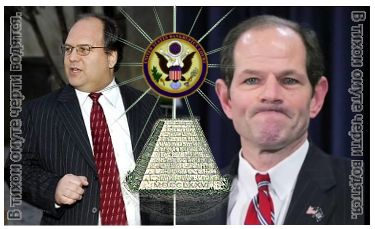 lou-posner-and-eliot-spitzer